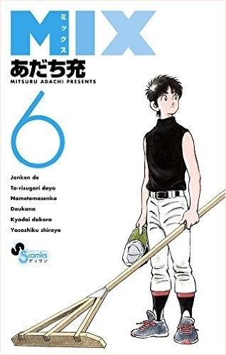 MIX(ミックス)【漫画】6巻のネタバレや内容紹介!投手走一郎は?