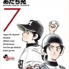 MIX(ミックス)【漫画】7巻のネタバレ①や内容は?健丈戦激闘!