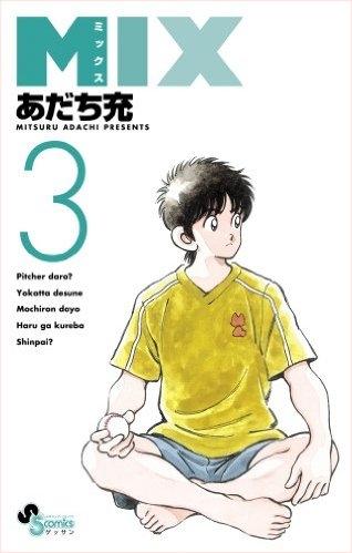 MIX(ミックス)【漫画】3巻のネタバレや内容!二階堂は病気?