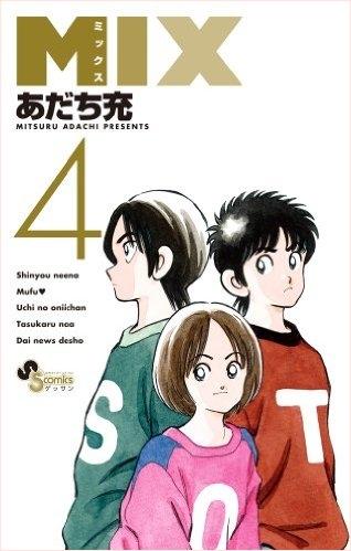 MIX(ミックス)【漫画】4巻のネタバレや内容紹介!強豪と練習試合!