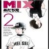 MIX(ミックス)【漫画】2巻のネタバレ、内容は?二階堂が!