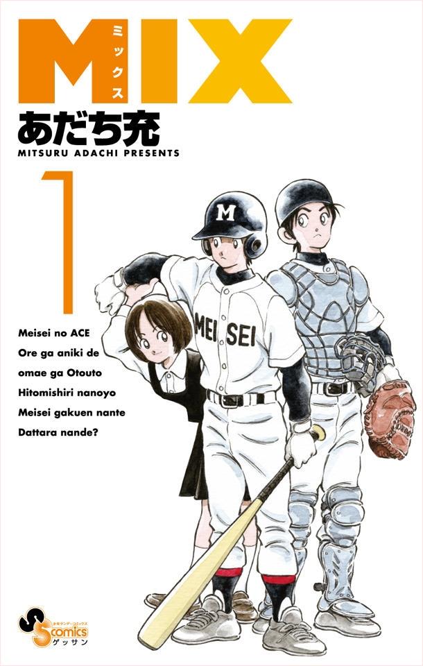 MIX(ミックス)【漫画】1巻のネタバレ、内容紹介!