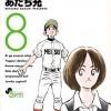 MIX(ミックス)【漫画】8巻のネタバレやあらすじ!音美デート?