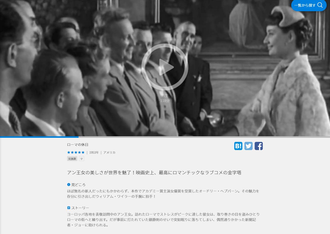 ローマの休日の動画(字幕)無料視聴法