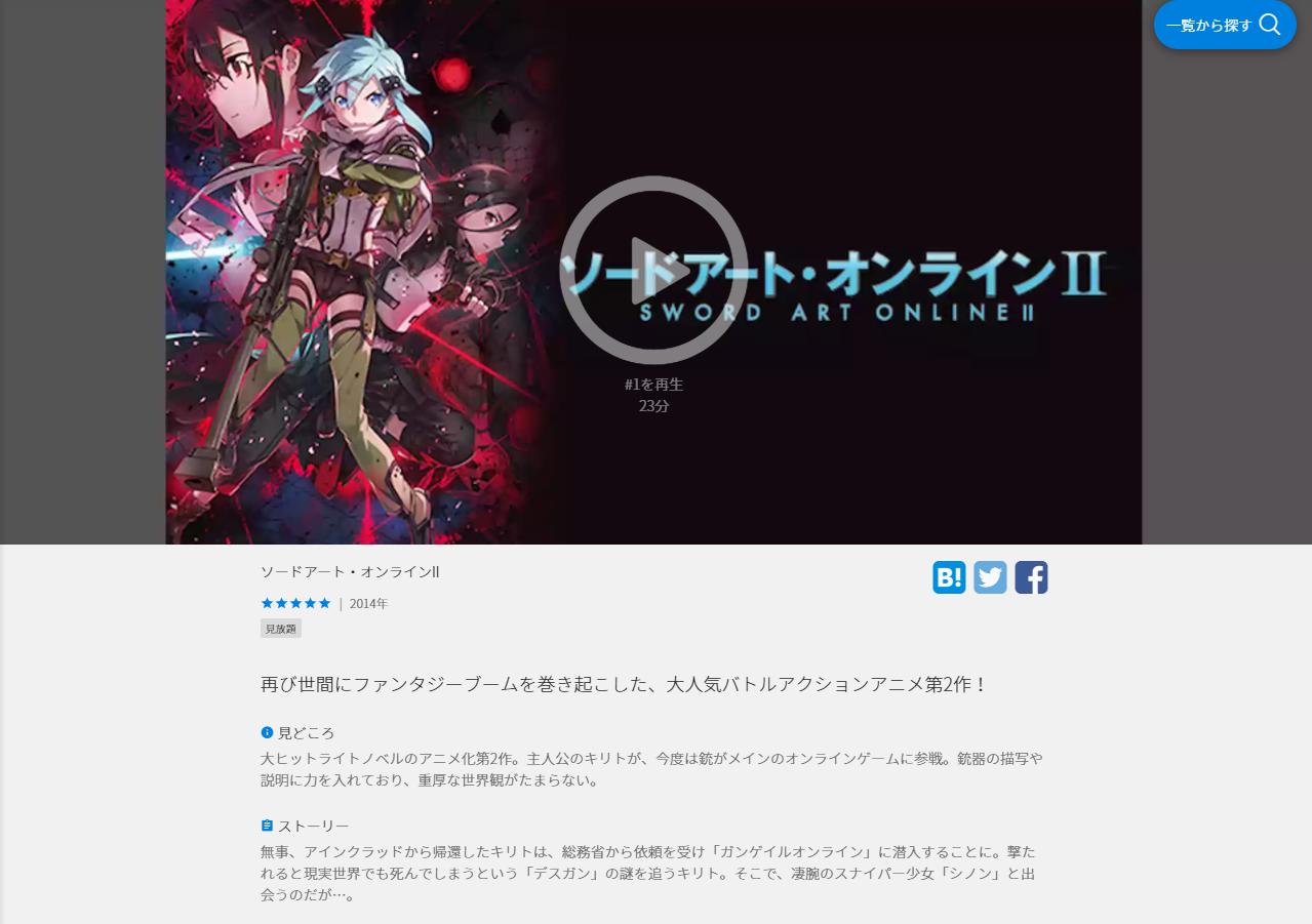 ソードアートオンライン[アニメⅡ期]を全話無料視聴